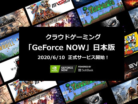 GeForce NOW(日本版)