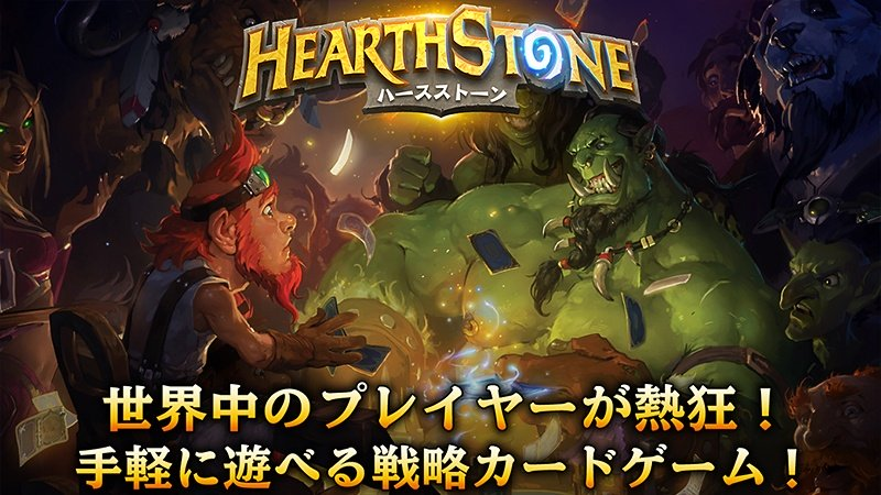 eスポーツ常連タイトルとして知られる『ハースストーン (Hearthstone)』