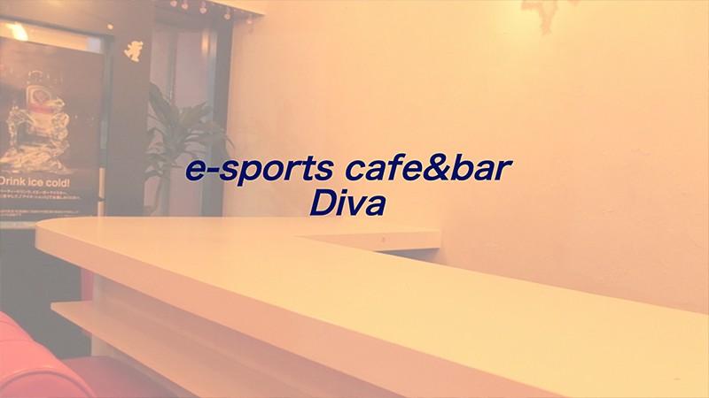 神奈川のeスポーツバー「e-sports cafe&bar Diva」