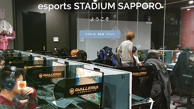 北海道のeスポーツ施設「esports STADIUM SAPPORO」