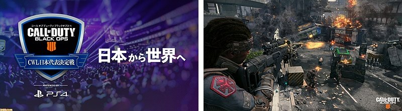 eスポーツ日本代表決定戦が開催される『コール オブ デューティ ブラックオプス4』