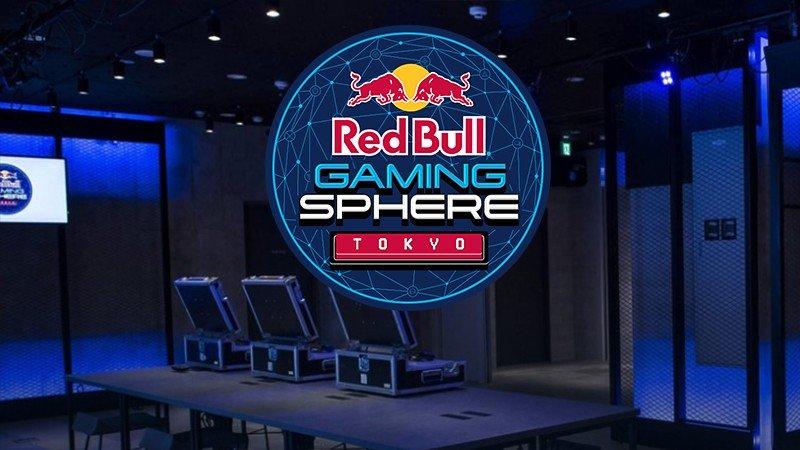 中野のeスポーツ施設「Red Bull Gaming Sphere Tokyo」