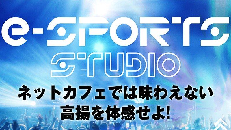 横浜にあるeスポーツスタジオ「Studio MUGIC eスポーツスタジオ」