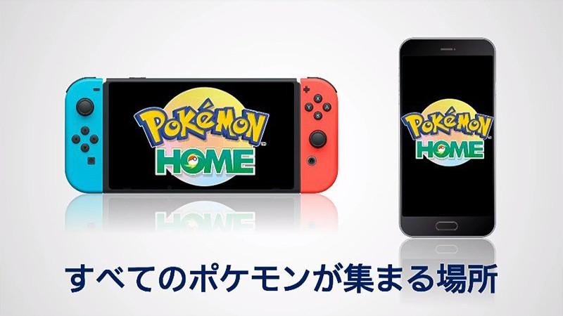 新クラウドサービス『Pokemon HOME』