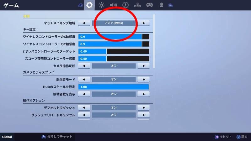 人気バトロワゲーム「フォートナイト」のゲーム管理画面内で確認できるPing値の画像