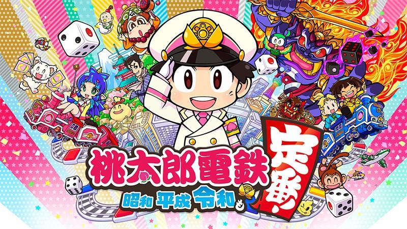 Switch向けのパーティーゲーム『桃太郎電鉄 ~昭和 平成 令和も定番!~』