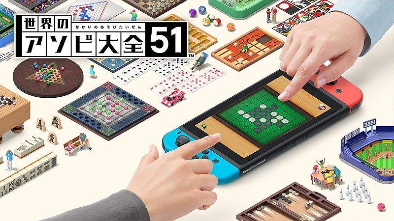 Switch向けのパーティーゲーム『世界のアソビ大全51』
