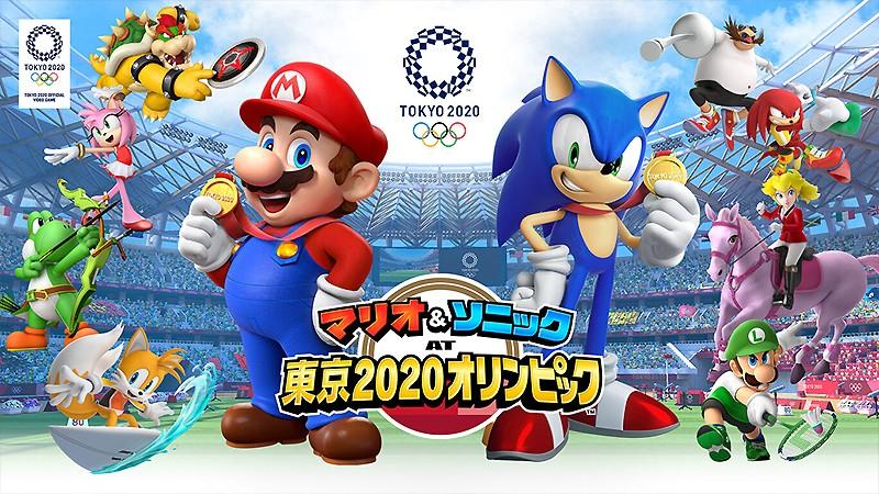 Switch向けのパーティゲーム『マリオ&ソニック AT 東京2020オリンピック』