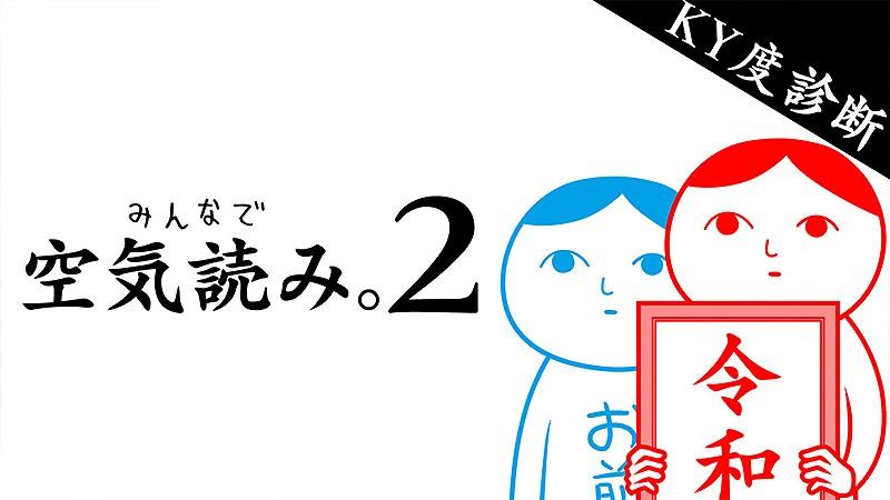 Switch向けのパーティーゲーム『みんなで空気読み。2 ~令和~』