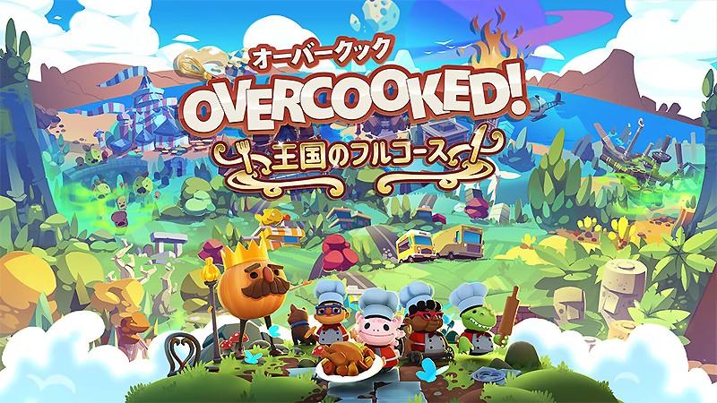 Switch向けのパーティーゲーム『Overcooked! -オーバークック 王国のフルコース』