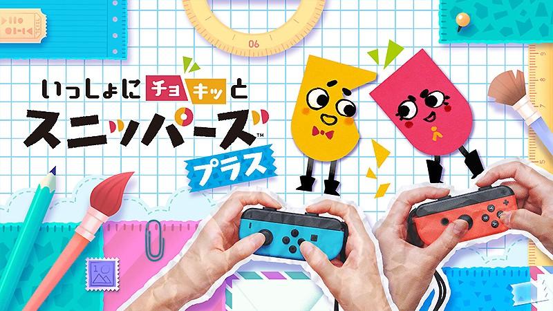 Switch向けのパーティーゲーム『いっしょにチョキッと スニッパーズ プラス』