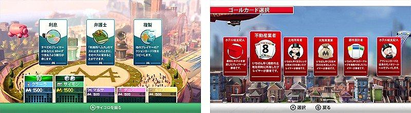モノポリーの世界を体験できる『モノポリー for Nintendo Switch』
