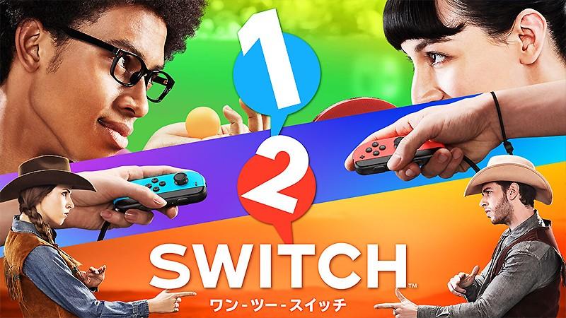Switch向けのパーティーゲーム『1-2-Switch(ワンツースイッチ)』