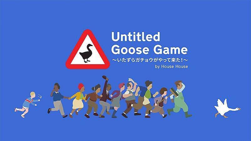 いたずらアクションを楽しめる『Untitled Goose Game ~いたずらガチョウがやって来た!~』
