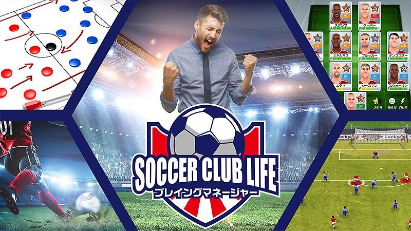 Switch向けサッカーSLG『サッカークラブライフ プレイングマネージャー』