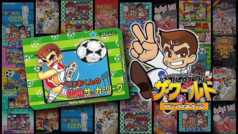 人気シリーズのサッカーバージョン『くにおくん ザ・ワールド ~くにおくんの熱血サッカーリーグ~』