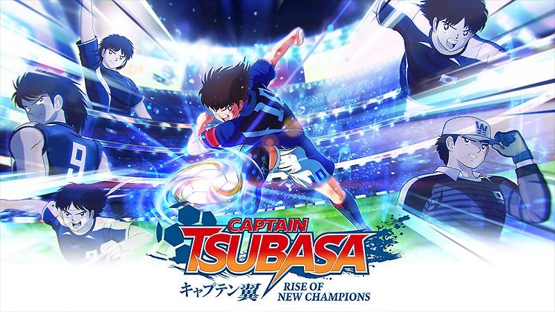 人気漫画とアニメの世界をゲーム化した『キャプテン翼 RISE OF NEW CHAMPIONS』