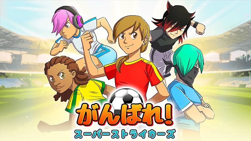 ターン制のサッカーを楽しめる『がんばれ!スーパーストライカーズ』