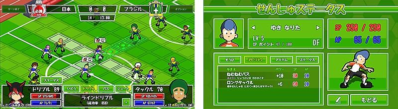 新感覚のサッカーゲーム『がんばれ!スーパーストライカーズ』