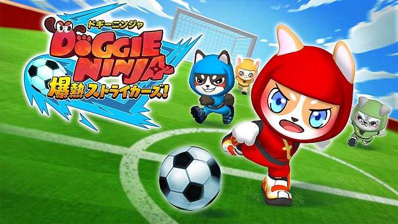 犬が主役のサッカーゲーム『ドギーニンジャ 爆熱ストライカーズ!』