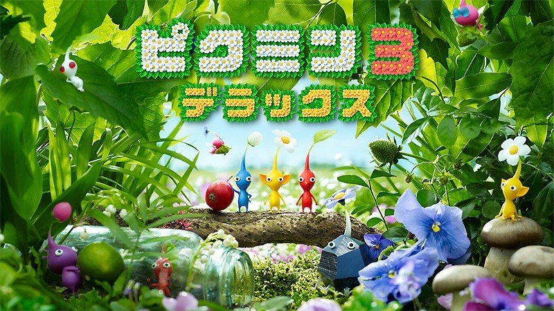 子供も遊べるSwitchソフト『ピクミン3 デラックス』