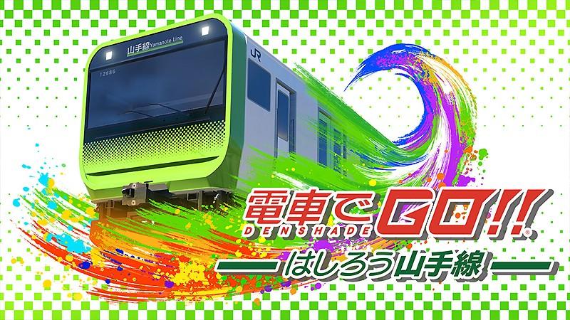 電車運転シミュレーション『電車でGO!! はしろう山手線』