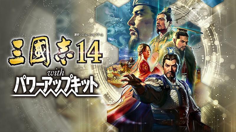 三国志シミュレーションゲーム『三國志14 with パワーアップキット』