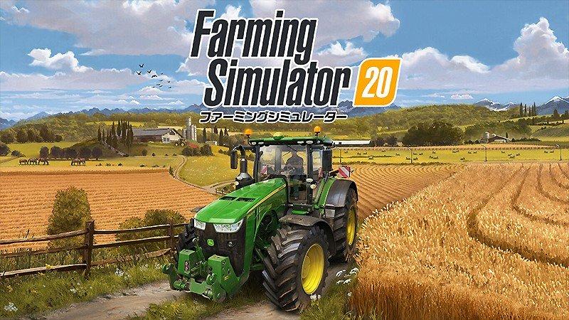 本格農場経営シミュレーション『ファーミングシミュレーター20』