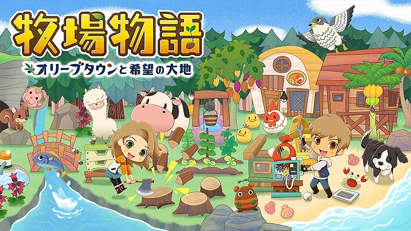 農場経営シミュレーションゲーム『牧場物語 オリーブタウンと希望の大地』