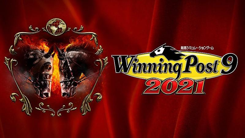 競走馬シミュレーション『Winning Post 9 2021』