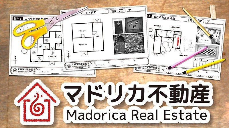 不動産をモチーフとした脱出ゲーム『マドリカ不動産』