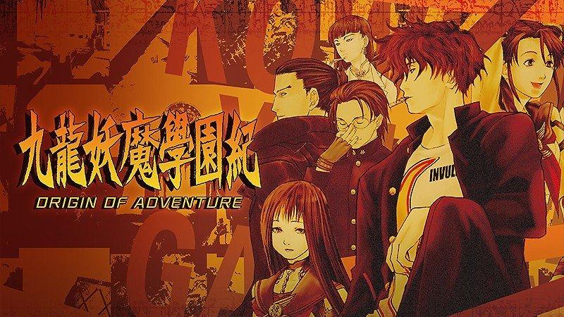 HDリマスター化された『九龍妖魔學園紀 ORIGIN OF ADVENTURE』