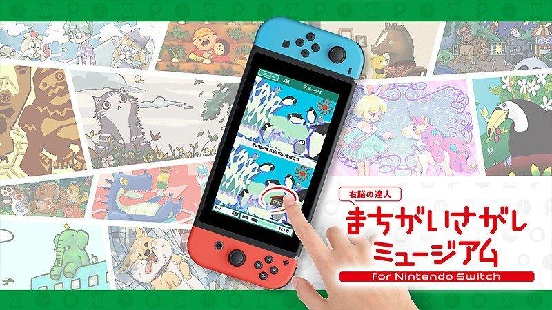 間違い探しを楽しめる『右脳の達人 まちがいさがしミュージアム for Nintendo Switch』