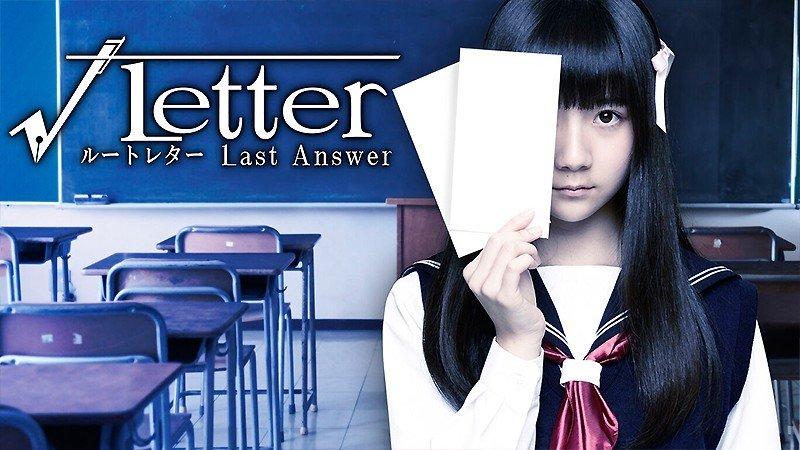 推理要素を体験できる『√Letter ルートレター Last Answer』