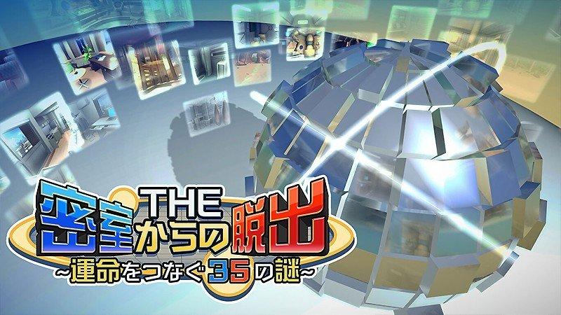 人気脱出ゲームシリーズ作品『THE 密室からの脱出 ~運命をつなぐ35の謎~』