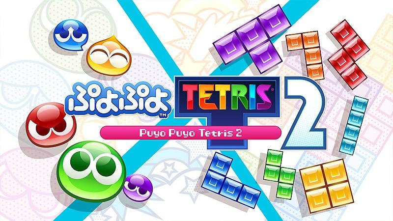2つのパズルゲームが合体した『ぷよぷよテトリス2』