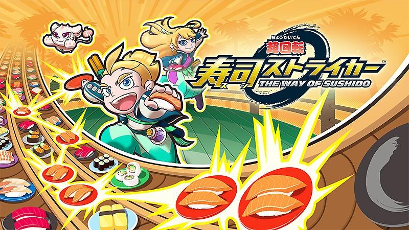 回転寿司がテーマのパズルゲーム『超回転 寿司ストライカー The Way of Sushido』