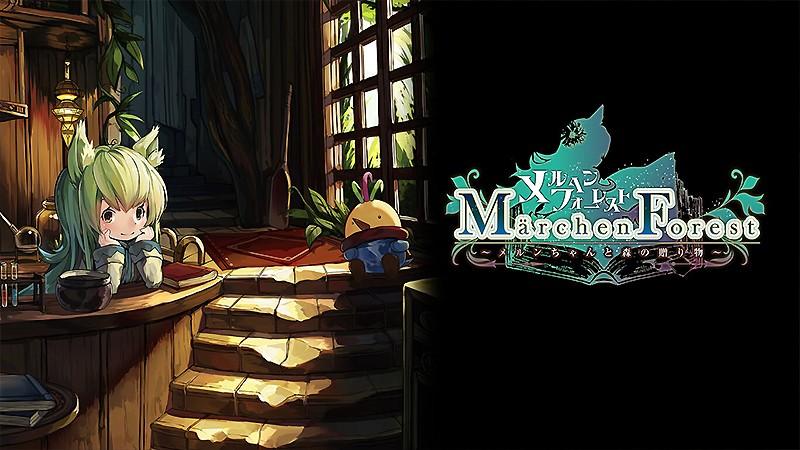ダンジョンRPG要素を持つ『メルヘンフォーレスト』