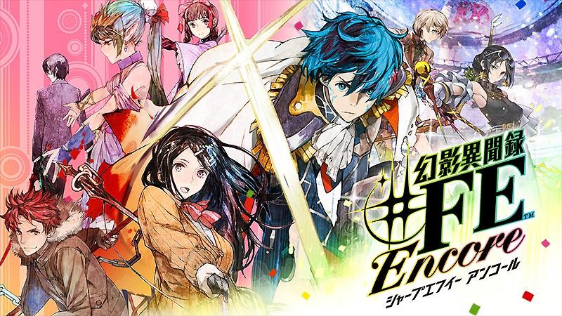 コラボ系RPG『幻影異聞録♯F E Encore』