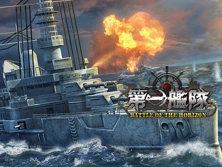 第一艦隊(BATTLE OF THE HORIZON)