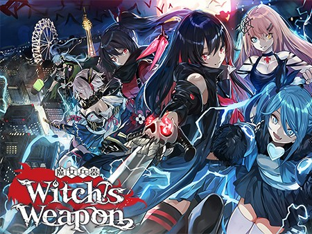 「Witch's Weapon-魔女兵器-」4/25リリース!心は男で体は女の子?近未来アクションADV画像