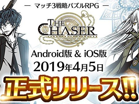 THE CHASER 画像