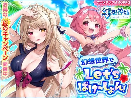 幻想神域 -Cross to Fate- - MMORPG・RPG