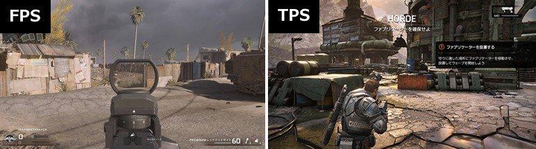 FPSとTPSを説明している画像